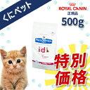 【國枝PHC 安心価格!】ヒルズ 猫用 i/d 500g・消化器官の健康維持のための食事療法食です。