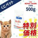 【國枝PHC 安心価格!】ヒルズ 猫用 k/d 500g・腎臓病の猫に給与することを目的とした食事療法食です。