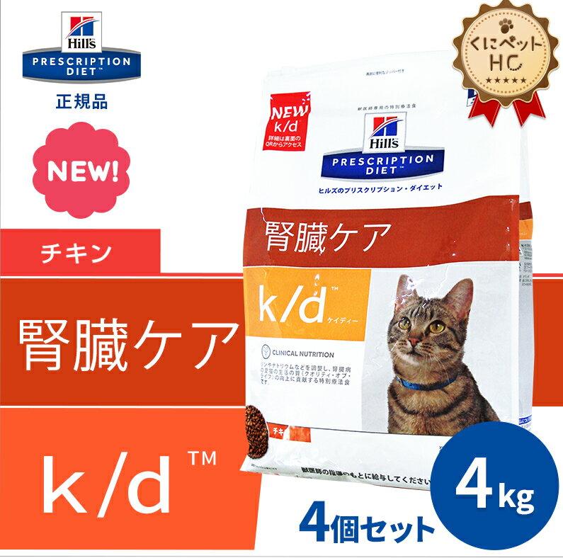 【ヒルズ】 猫用 k/d 4kg【4個パック】【NEW】 腎臓ケア 【療法食】
