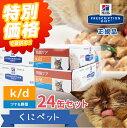 ヒルズ 猫用 腎臓ケア k/dツナ&野菜入りシチュー缶詰 82g×24缶セット【國枝PHC 安心価格!】腎臓病の猫のために蛋白…