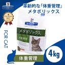 【ヒルズ】 猫用 メタボリックス 4kg 体重管理 【療法食】