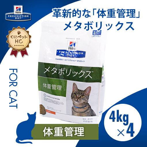 【ヒルズ】 猫用 メタボリックス 4kg【4個パック】 体重管理 【療法食】