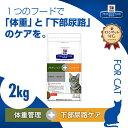 ヒルズ 猫用 メタボリックスプラス メタボリックス+ユリナリー ドライ 2kg