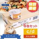 6缶セットが新発売!!【ヒルズ 猫用 特別療法食・シチュータイプ】