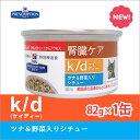 【ヒルズ】 猫用 腎臓ケア k/dツナ&野菜入りシチュー缶詰 82g【NEW】