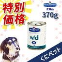 【國枝PHC 安心価格!】ヒルズ 犬用 w/d 缶 370g・体重管理・糖尿病・消化器病の犬に給与することを目的とした食事療法食です。