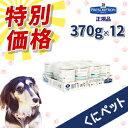 【國枝PHC 安心価格!】ヒルズ 犬用 w/d 缶 370g【12缶パック】・体重管理・糖尿病・消化器病の犬に給与することを目的とした食事療法食です。