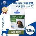 【ヒルズ】 犬用 メタボリックス 7.5kg 体重管理 【療法食】