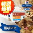 ヒルズ 猫用 腎臓ケア k/dツナ&野菜入りシチュー缶詰 82g【國枝PHC 安心価格!】腎臓病の猫のために蛋白質、リン、ナトリウムなどの成分を調整した特別療法食です
