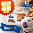 ヒルズ 犬用 腎臓ケア k/d ビーフ&野菜入りシチュー缶詰 156g【國枝PHC 安心価格!】腎臓病の犬のためにたんぱく質、リン、ナトリウムを調整した特別療法食です
