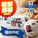 ヒルズ 犬用 消化ケア i/dチキン&野菜入りシチュー缶詰 156g×24缶セット【國枝PHC 安心