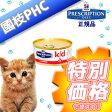 【國枝PHC 安心価格!】ヒルズ 猫用 k/d 156g・腎臓病の猫に給与することを目的とした食事療法食です。