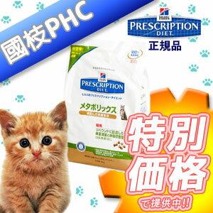 『3年保証』【國枝PHC 特別価格!】ヒルズ 猫用 メタボリックス 500g・リバウンドに配慮した体重減量と体脂肪管理のための食事療法食です。