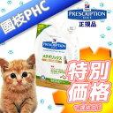 【國枝PHC 特別価格!】ヒルズ 猫用 メタボリックス 4kg・リバウンドに配慮した体重減量と体脂肪管理のための食事療法食です。