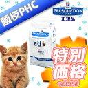 【國枝PHC 安心価格!】ヒルズ 猫用 z/d 2kg【4個パック】・食物アレルギーの猫に給与することを目的とした食事療法食です。