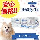 【安心価格!!】ヒルズ 犬用 i/d Low Fat(低脂肪) 缶詰 360g【12缶パック】・低脂