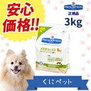【安心価格!!】ヒルズ 犬用 メタボリックス 3kg・リバウンドに配慮した体重減量と体脂肪管理のため