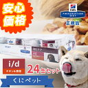 ヒルズ 犬用 消化ケア i/dチキン&野菜入りシチュー缶詰 156g×24缶セット【安心価格!!】消