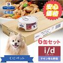 ヒルズ 犬用 消化ケア i/d Low Fat チキン味&野菜入りシチュー缶詰 156g×6缶セット