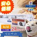 【ヒルズ 犬用 特別療法食・シチュータイプ】
