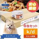 6缶セットが新発売!!【ヒルズ 犬用 特別療法食・シチュータイプ】