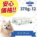 【安心価格!!】ヒルズ 犬用 w/d 缶 370g【12缶パック】・体重管理・糖尿病・消化器病の犬に給与することを目的とした食事療法食です。