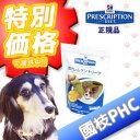 【國枝PHC 安心価格!】ヒルズ 犬用 低アレルゲントリーツ 180g・食物アレルギーや皮膚炎の犬のためのおやつです。