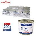 【ロイヤルカナン】 犬用 食事療法食 腎臓サポート ウエット缶 200g【12缶入り】 療法食