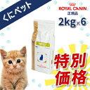 【國枝PHC 特別価格!】ロイヤルカナン 猫用 満腹感サポート 2kg【6個パック】・猫用満腹感サポートは、減量を必要とする猫に給与することを目的として、特別に調製された食事療法食です。