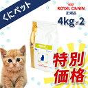 【國枝PHC 特別価格!】ロイヤルカナン 猫用 満腹感サポート 4kg【2個パック】・猫用満腹感サポートは、減量を必要とする猫に給与することを目的として、特別に調製された食事療法食です。