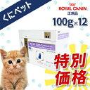 ロイヤルカナン 猫用 セレクトプロテイン チキン&ライス パウチ 100g×12・セレクトプロテイン(チキン&ライス)は、食物アレルギーによる皮膚疾患および消化器疾患の猫に給与することを目的として、特別に調製された食事療法食です