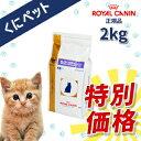 【國枝PHC 特別価格!】ロイヤルカナン 猫用 セレクトプロテイン(ダック&ライス) 2kg・この商品は、食物アレルギーによる皮膚疾患および消化器疾患の猫に給与することを目的として、特別に調製された食事療法食です。