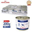 【ロイヤルカナン】 犬用 食事療法食 腎臓サポート ウエット缶 200g【12缶入り】 【療法食】