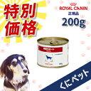 【國枝PHC 安心価格!】ロイヤルカナン 犬用 肝臓サポート 200g・犬用肝臓サポートは、肝疾患にともなう高アンモニア血症を呈する犬に給与することを目的として、特別に調製された食事療法食です。