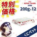 【國枝PHC 安心価格!】ロイヤルカナン 犬用 肝臓サポート 200g【12個パック】・犬用肝臓サポートは、肝疾患にともなう高アンモニア血症を呈する犬に給与することを目的として、特別に調製された食事療法食です。