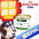 【國枝PHC 安心価格!】ロイヤルカナン 犬用 減量サポート(缶)195g・犬用減量サポートは、減量を必要とする犬に給与することを目的として特別に調製された食事療法食です。