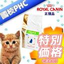 【國枝PHC 特別価格!】ロイヤルカナン 猫用 PHコントロール1 4kg【2個パック】・この商品は、下部尿路疾患の猫に給与することを目的として、特別に調製された食事療法食です。
