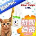 【國枝PHC 特別価格!】ロイヤルカナン 猫用 PHコントロール2 4kg【2個パック】・この商品は、下部尿路疾患の猫に給与することを目的として、特別に調製された食事療法食です。