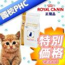 【國枝PHC 特別価格!】ロイヤルカナン 猫用 消化器サポート(可溶性繊維) 500g【12個パック】・猫用消化器サポートは、便秘などの猫に給与することを目的として、特別に調製された食事療法食です。