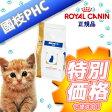 【國枝PHC 特別価格!】ロイヤルカナン 猫用 腎臓サポート 2kg・猫用腎臓サポートは、慢性腎臓病の猫および肝疾患にともなう高アンモニア血症を呈する猫に給与することを目的として、特別に調製された食事療法食です。