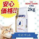 【安心価格!!】ロイヤルカナン 猫用 腎臓サポート セレクション ドライ2kg・猫用 腎臓サポート セレクションは、慢性腎臓病の猫に給与する目的で特別に調製された食事療法食です。