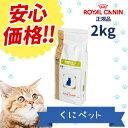 【安心価格】ロイヤルカナン 猫用 満腹感サポート 2kg