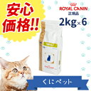 【安心価格!!】ロイヤルカナン 猫用 満腹感サポート 2kg【6個パック】・猫用満腹感サポートは、減量を必要とする猫に給与することを目的として、特別に調製された食事療法食です。
