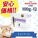 ロイヤルカナン 猫用 セレクトプロテイン チキン&ライス パウチ 100g×12・セレクトプロテイン