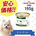 【ロイヤルカナン】 犬用 減量サポート(缶)195g 【療法食】