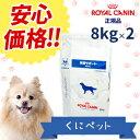 【ロイヤルカナン犬用療法食】【送料無料】