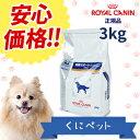 【ロイヤルカナン犬用療法食】新商品