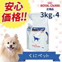 【ロイヤルカナン犬用療法食】【送料無料】新商品