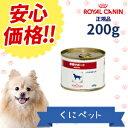 【安心価格!!】ロイヤルカナン 犬用 肝臓サポート 200g・犬用肝臓サポートは、肝疾患にともなう高アンモニア血症を呈する犬に給与することを目的として、特別に調製された食事療法食です。