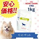 【安心価格】ロイヤルカナン 犬用 満腹感サポート 1kg